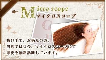 【マイクロスコープ】抜け毛で、お悩みの方。当店では只今、マイクロスコープにて頭皮を無料診断しています。