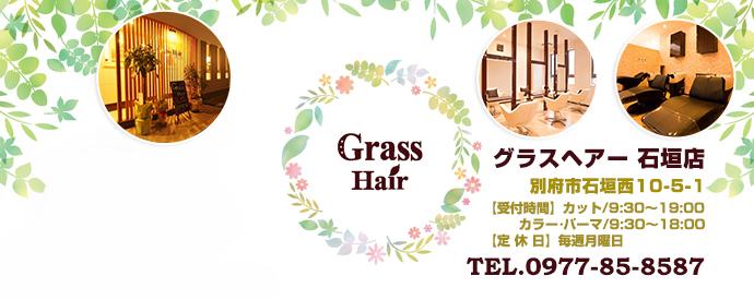 GrassHair 石垣店 GRAND OPEN