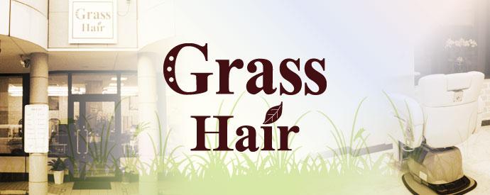 ようこそGrassHairのホームページへ